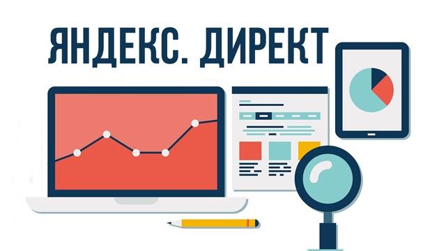 продающие объявления в яндекс директ