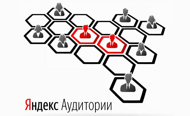 яндекс аудитории геолокация