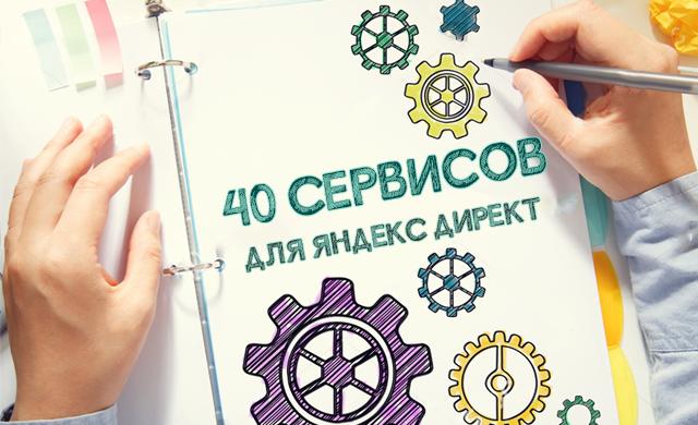 40 полезных сервисов для работы с Яндекс Директ