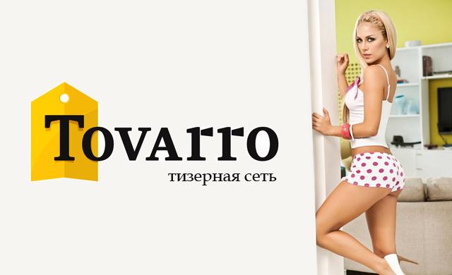 Реклама офферов Qnits в тизерной сети Tovarro
